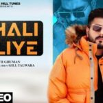 Checkout new song Mohali Waliye lyrics penned by Gill Tallwara & sung by Pavii Ghuman