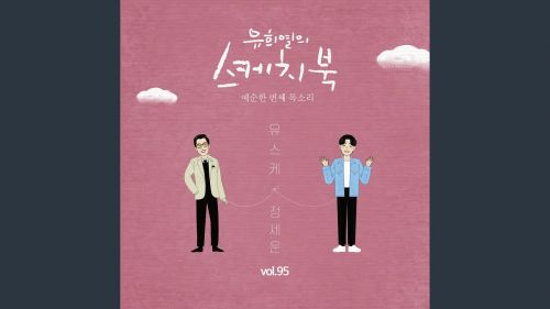 Checkout Jeong Swoon new song Walk and its lyrics are written by Kim Sang Hyun.